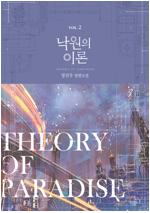 낙원의 이론 2