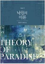 낙원의 이론 3