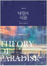 낙원의 이론 4 (완결)