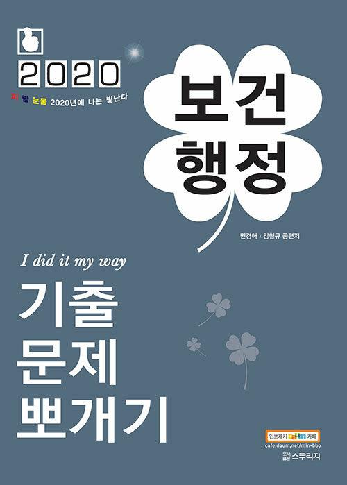 2020 민경애 보건행정 기출문제뽀개기