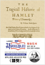 햄릿 (초판 에디션) : 1603년 오리지널 초판본 표지디자인