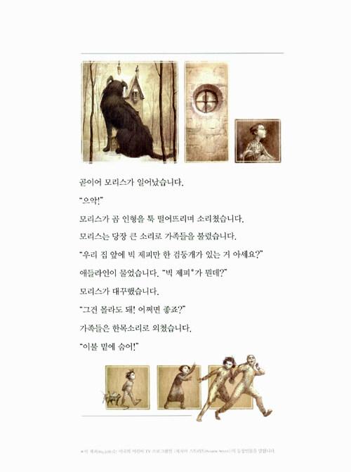 알라딘: 블랙 독 - 2013년 케이트 그린어웨이 수상작블랙 독 by 레비 핀폴드 (지은이) / 천미나