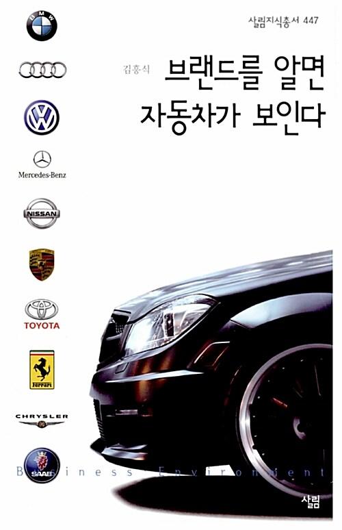 브랜드를 알면 자동차가 보인다