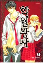[고화질] 학원왕자 01