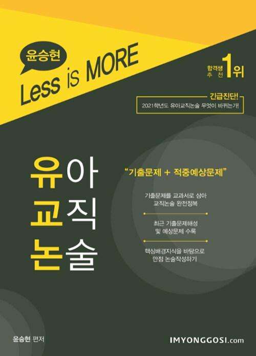 윤승현 유아교직논술