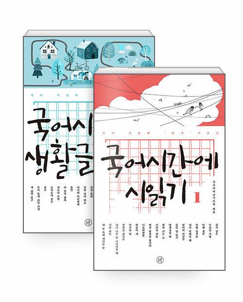 [세트] 국어시간에 읽기 - 전13권