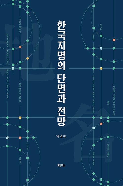 한국지명의 단면과 전망