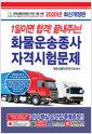 [중고] 2020 1일이면 합격! 끝내주는! 화물운송종사 자격시험문제 (8절)