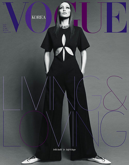 보그 Vogue Korea 2020.4
