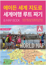에이든 세계 지도로 세계여행 루트 짜기