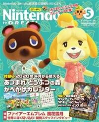 Nintendo DREAM 2020年 5月號