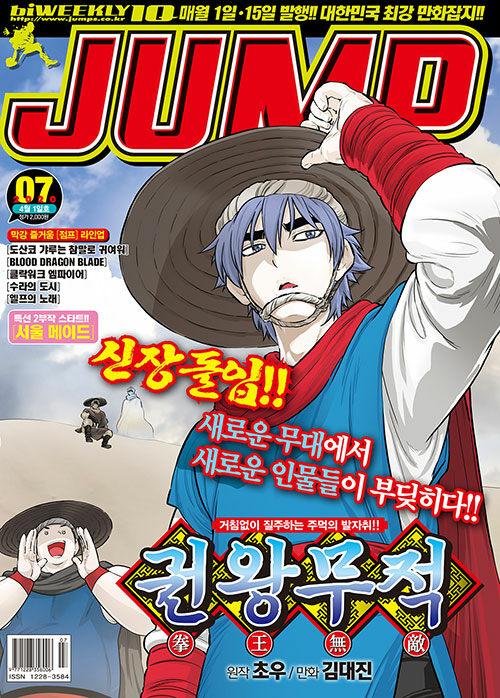 아이큐 점프 IQ Jump No.07
