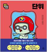 뿐뿐 캐릭터 도감 : 단위