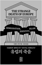 유럽의 죽음