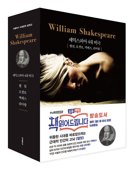 셰익스피어 4대 비극 세트 - 전4권