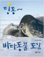 딩동~ 바다동물 도감
