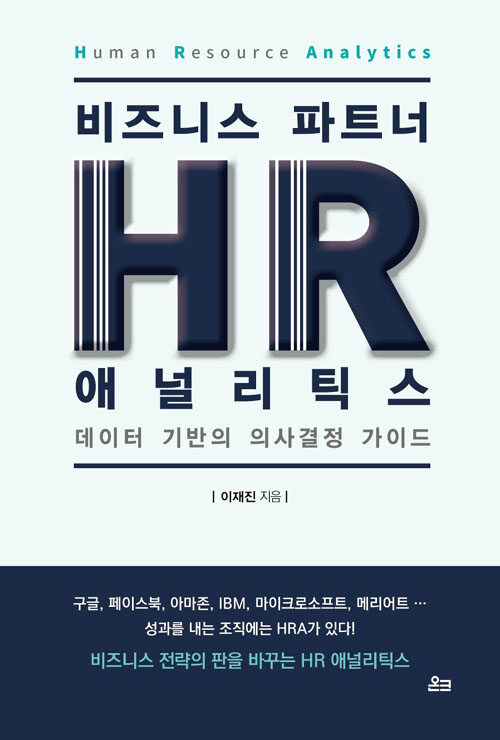 비즈니스 파트너, HR 애널리틱스(HR analytics) : 데이터 기반의 의사결정 가이드
