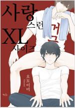 [고화질] [인디고] 사랑스런 XL 사이즈