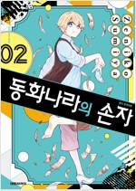 [고화질] 동화나라의 손자 02