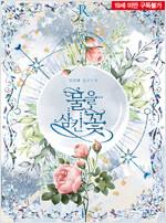 물을 삼킨 꽃 01