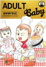 [고화질] 어덜트 베이비 7 (완결)