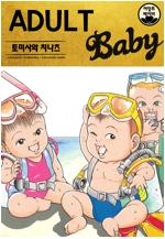 [고화질] 어덜트 베이비 6
