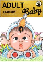 [고화질] 어덜트 베이비 5