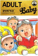 [고화질] 어덜트 베이비 3