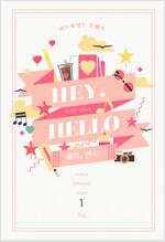 [세트] Hey, hello  (총4권/완결)