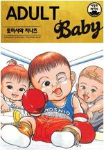 [고화질] 어덜트 베이비 2