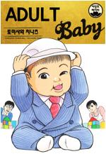 [고화질] 어덜트 베이비 1