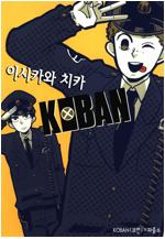 [고화질] KOBAN 3 (완결)
