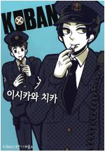 [고화질] KOBAN 2