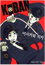 [고화질] KOBAN 1