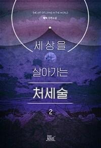 [BL] 세상을 살아가는 처세술 2 (완결)