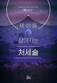 [세트] [BL] 세상을 살아가는 처세술 (총2권/완결)