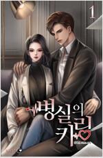 [세트] 병실의 키링 (총2권/완결)