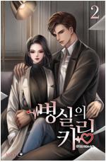 병실의 키링 2 (완결)