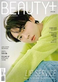 뷰티쁠 Beauty+ A형 2020.4 (표지 : 위너 김진우)