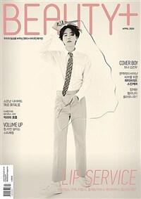 뷰티쁠 Beauty+ B형 2020.4 (표지 : 위너 김진우)