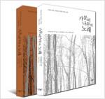 가문비나무의 노래 (리커버 에디션, 표지 2종 중 랜덤 발송)