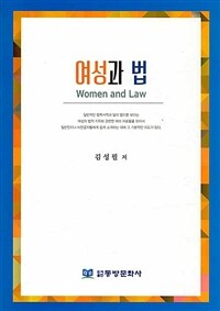 여성과 법