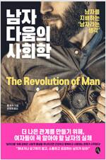 남자다움의 사회학