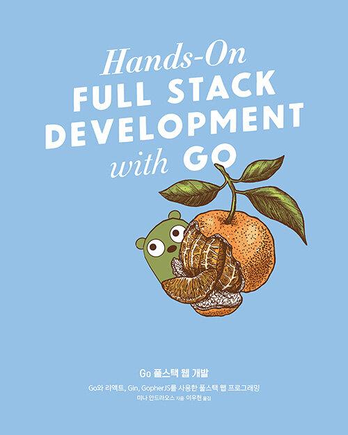 Go 풀스택 웹 개발