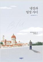 냉정과 열정사이 Blu (리커버 특별판)