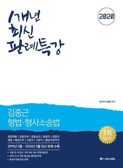 2020 ACL 김중근 형법.형사소송법 1개년 최신 판례특강