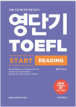 영단기 TOEFL START READING
