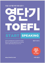 영단기 TOEFL START SPEAKING