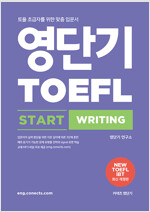 영단기 TOEFL START WRITING