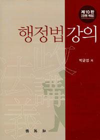 행정법강의 제10판(전면 개정)